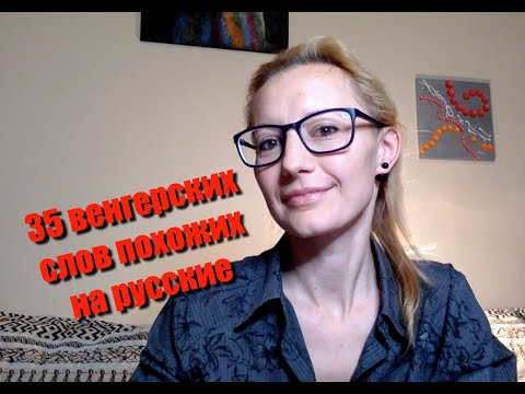Венгерский язык. Венгерские слова, похожие на РУССКИЕ