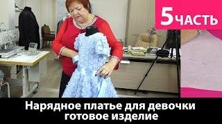 Нарядное платье для девочки. Обзор готового изделия. Часть 5