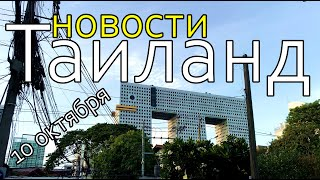 Таиланд Коронавирус Новости 10 Октября