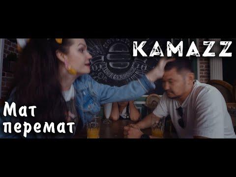 Kamazz - Мат Перемат