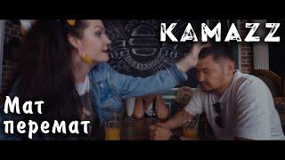 Смотреть клип Kamazz - Мат Перемат