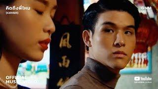 "[ALBUM ""MOON"" ] คิดถึงพี่ไหม - Atom ชนกันต์ [Official MV]"