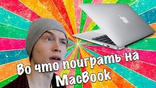 Во что поиграть на MacBook(, 2014-12-27T18:10:46.000Z)