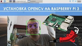 Система распознавания OpenCV на Raspberry Pi 3