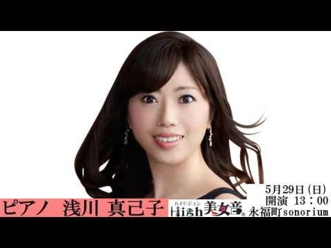 「High美女音 Mature Art」 愛の物語コンサート(ハイビジョン マチュア アート)