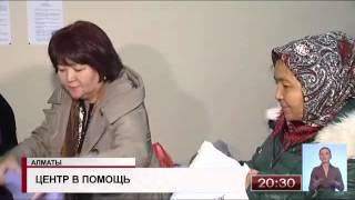 первый центр приема благотворительной помощи открылся в Алматы