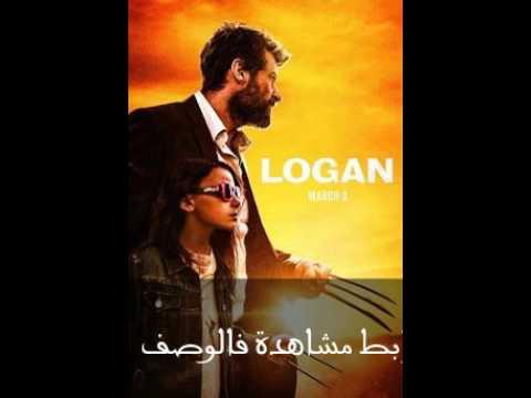 فيلم Logan 2017 مترجم Hd Youtube