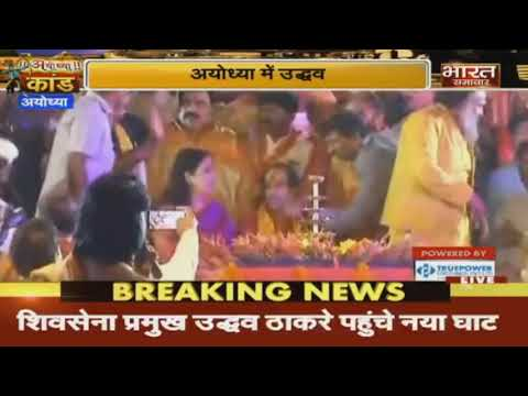 Ayodhya : Sarayu के नया घाट उतरा Maharashtra | Ram Mandir |