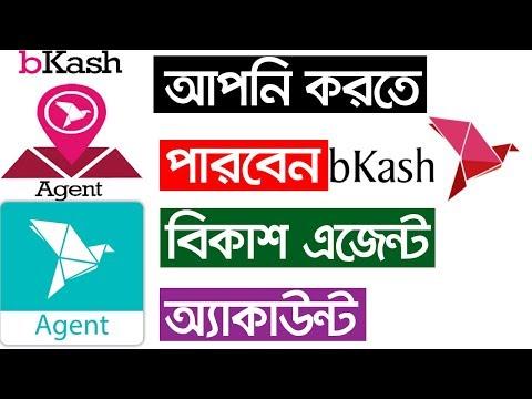 কিভাবে আপনি পেতে পারেন ১টি বিকাশ এজেন্ট অ্যাকাউন্ট । Bkash Agent Bangladesh । amader tech