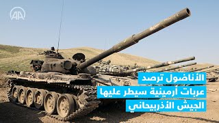 الأناضول ترصد عربات أرمينية سيطر عليها الجيش الأذربيحاني