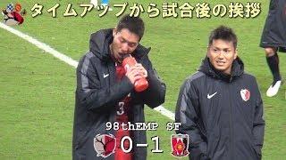 タイムアップから試合後の挨拶 第98回天皇杯 鹿島 0-1 浦和(Kashima Antlers)