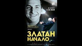Златан. Начало 2015 (документальный, биография, спорт) HD