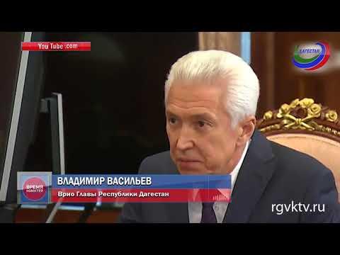 Владимир Васильев. Биография и политическая деятельность ВРИО главы Дагестана