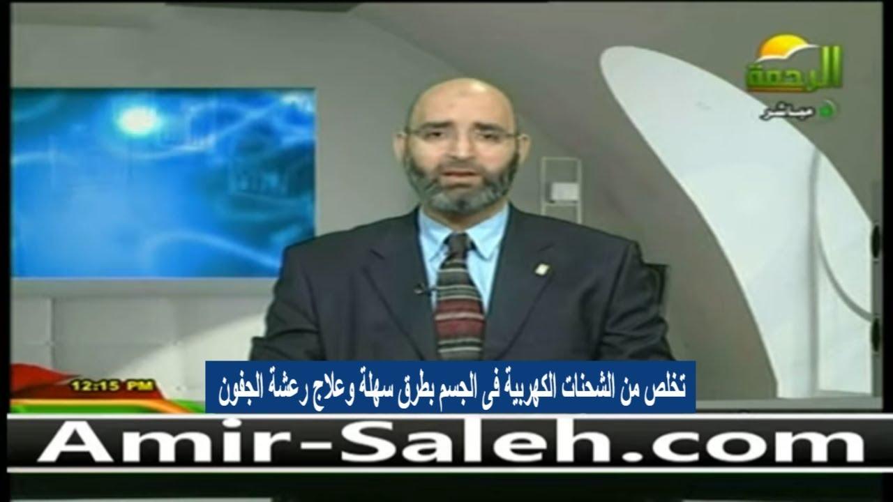 تخلص من الشحنات الكهربية فى الجسم بطرق سهلة وعلاج رعشة الجفون | الدكتور أمير صالح