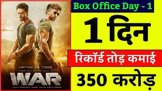 War Box Office Collection Day 1 | WAR 1st Day Collection | Tiger Shroff | Hrithik Roshan | War Movie