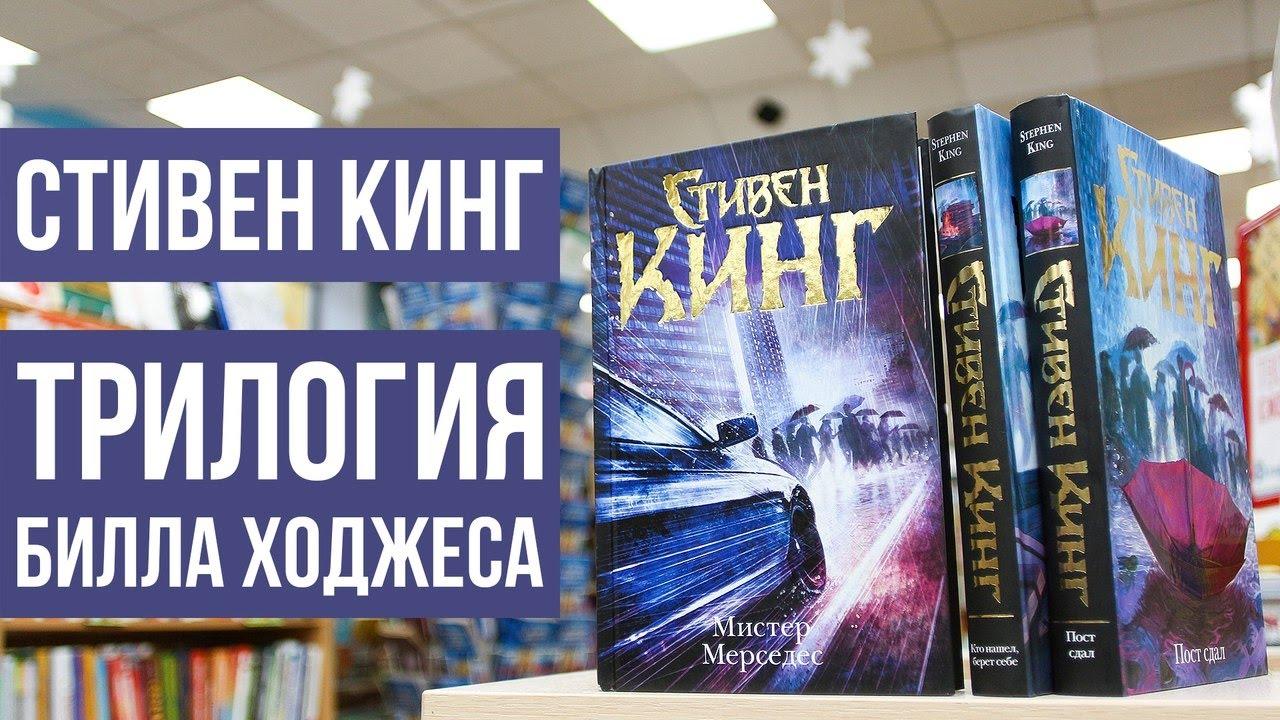 Стивен Кинг Мистер Мерседес Трилогия Билла Ходжеса