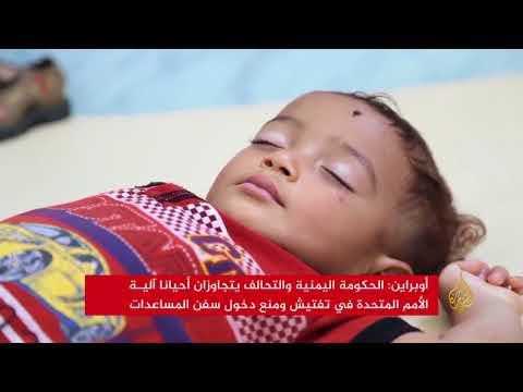 الأمم المتحدة تنتقدُ رفض دخول سفن المساعدات لليمن  - 17:21-2017 / 8 / 19