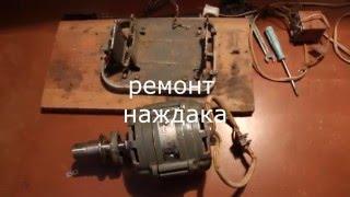 Ремонт эл.двигателя смазка подшипников