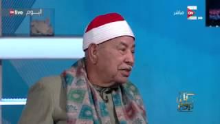 كل يوم - الشيخ محمد الطبلاوي: نقابة القراء تعاني من عدم الدعم والمعاشات تكاد تكون معدومة