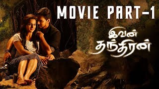 Ivan Thanthiran - Tamil Full Movie Part 1 | Gautham Karthik | Shraddha Srinath
