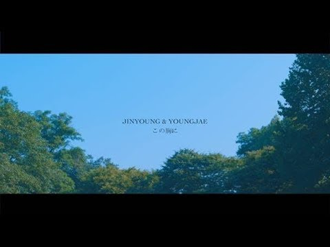 GOT7 『TURN UP』UNIT Teaser (Jinyoung & Youngjae)