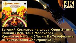 Крылатые Качели - (Из фильма «Приключения Электроника»), Крылатов, Энтин, 1981 (Винил, пластинка)