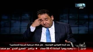 محمد على خير: هل يحق لأى مسئول مسلم أن يفعل مثلما فعل الرئيس التونسى؟