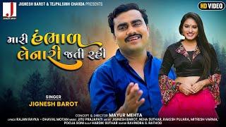 Jignesh Barot   Mari Hambhad Lenari Jati Rahi   Full Audio   Love Song   Latest Gujarati Song 2021