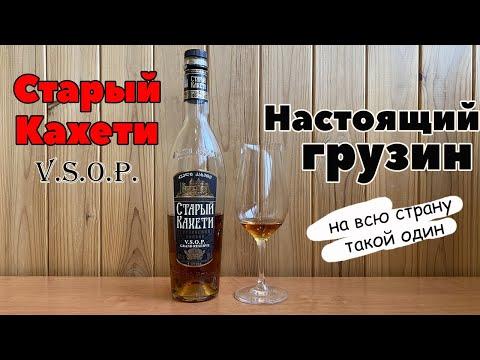 Старый Кахети V.S.O.P. - грузинский коньяк или мерзкое пойло?