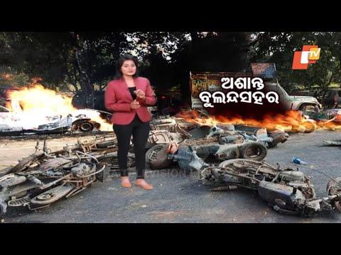 Desha Duniya Bishes Ep 223   News Around the World - OTV