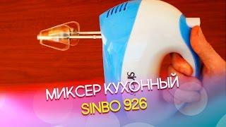 Миксер кухонный Sinbo 926: Видео обзор и распаковка
