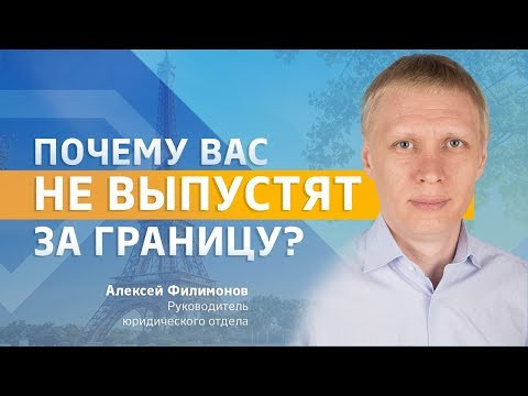 Долги и запрет на выезд из России? Как проверить запрет? Как выехать с долгами?