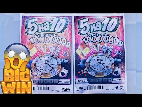 Беспроигрышная Лотерея #2 | Я в шоке от ВЫИГРЫША!