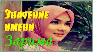 Что означает имя Зарима (Зарема). Значение женского мусульманского имени в исламе.