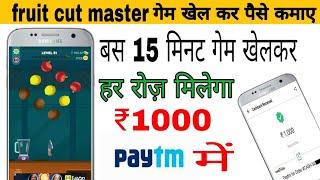 {FREE}Ab 15 मिनट Game Khelkar paise kamao free/Game khelkar paise kaise kamaye/fruit cut master game screenshot 4
