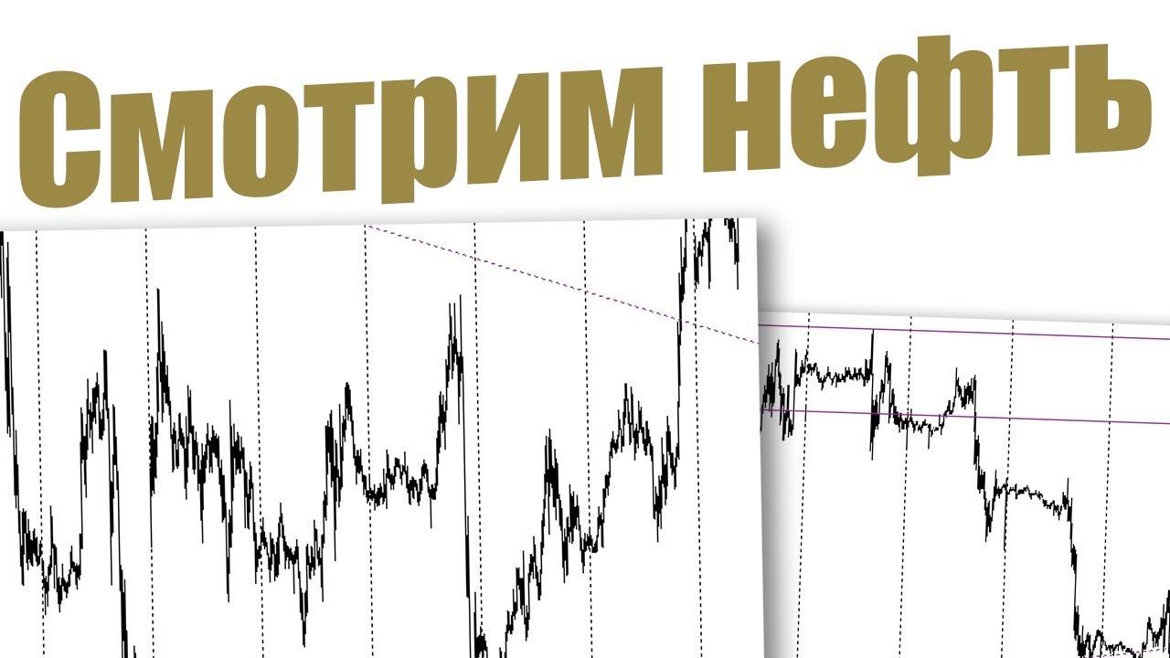Локальный разрыв рынка нефти. Торговые рекомендации с Александром Борских