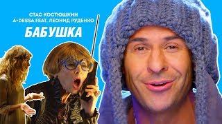 Леонид Руденко feat Стас Костюшкин проект A-Dessa - Бабушка