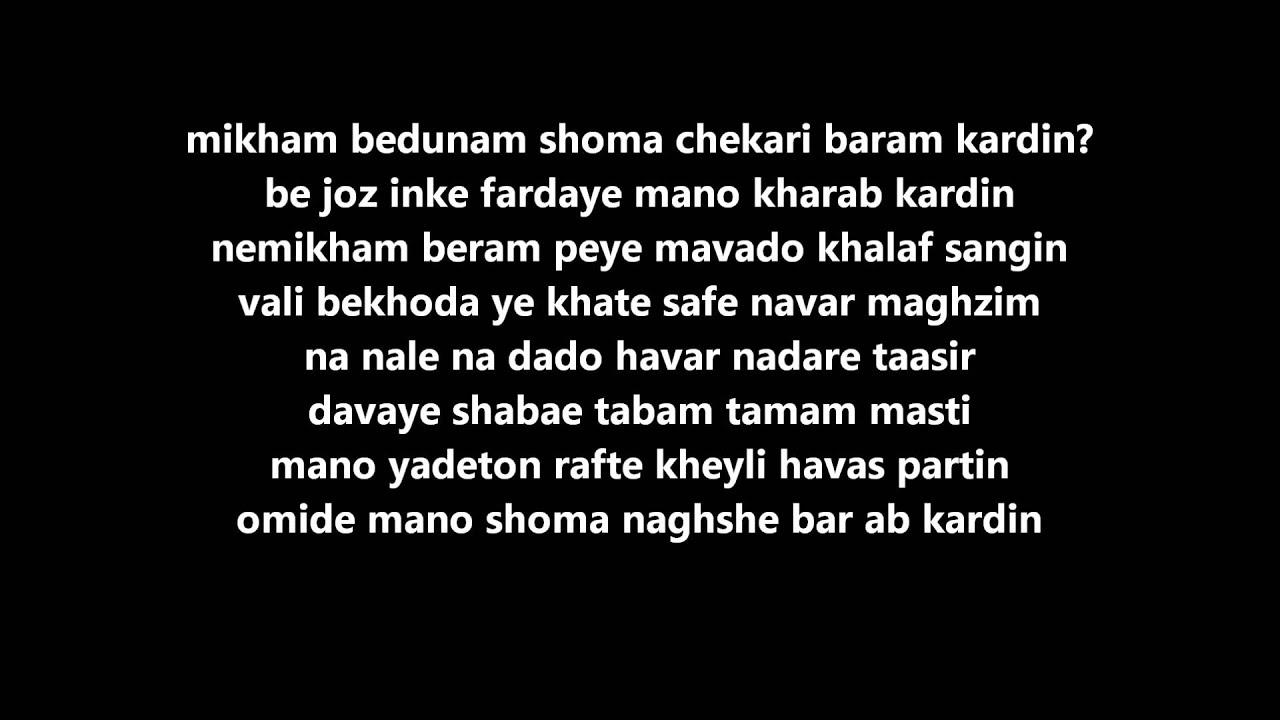 yas-bekhatere-man-lyrics-negart97
