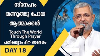 സ്നേഹം തണുത്തുപോയ ആത്മാക്കള്  Touch The World Through Prayer Day 18 Shekinah News 