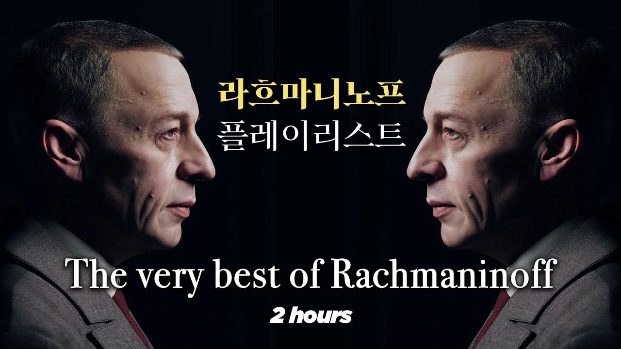 라흐마니노프 셀렉션 Rachmaninoff - 2시간 연속 재생