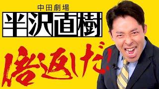 【半沢直樹①】小説版の完全再現&ヒット理由の徹底解説!(Hanzawa Naoki)