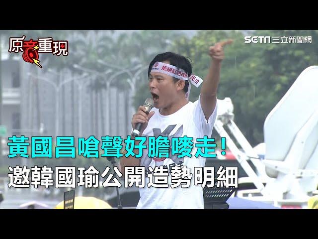 反紅媒/黃國昌嗆聲好膽嘜走!邀韓國瑜公開造勢明細|三立新聞網SETN.com