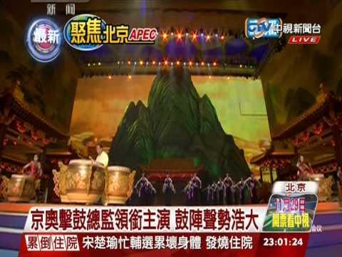 【中視新聞】APEC晚宴表演看頭多 大陸高規格設計 20141110