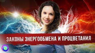 ЗАКОНЫ ЭНЕРГООБМЕНА И ПРОЦВЕТАНИЯ — Екатерина Самойлова