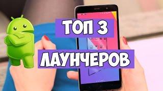 Топ-3 альтернативных лаунчеров для Android