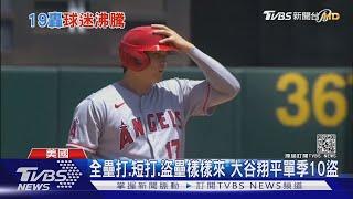 大谷翔平敲19轟還盜壘 球評驚呼:根本外星人|TVBS新聞