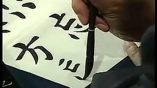 田英章毛筆楷書專業教程歐體之二筆法上 thumbnail