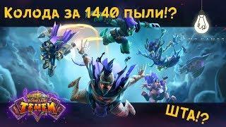 Hearthstone  БЮДЖЕТНАЯ КОЛОДА - ОТК ЖРЕЦ НА НЕМОТЕ (lamp games)
