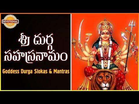 Goddess Durga Devi Special | Sri Durga Sahasranamam | Telugu Slokas and Mantras | Devotional TV