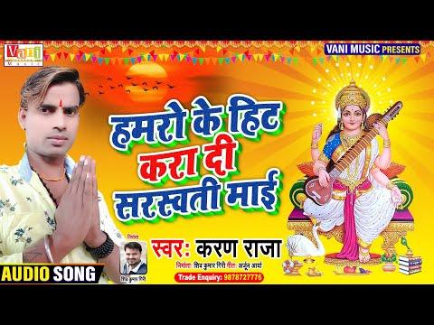#karan_raja-ka-saraswati-vandana/हमरो-के-हिट-करा-द-सरस्वती-माई//bhakti-song/saraswati-puja-geet-2021